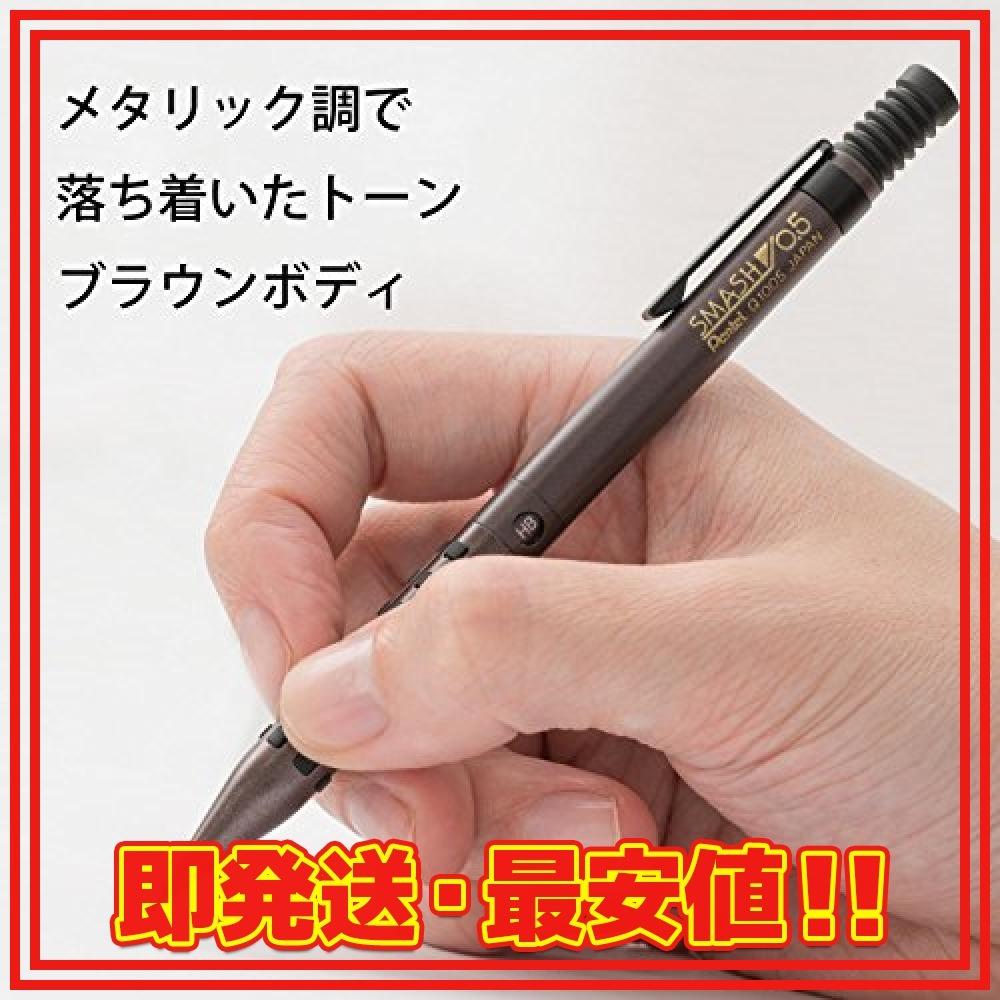 ブラウン 【Amazon.co.jp限定】 ぺんてる シャープペン スマッシュ 0.5mm Q1005-14A ブラウン_画像2