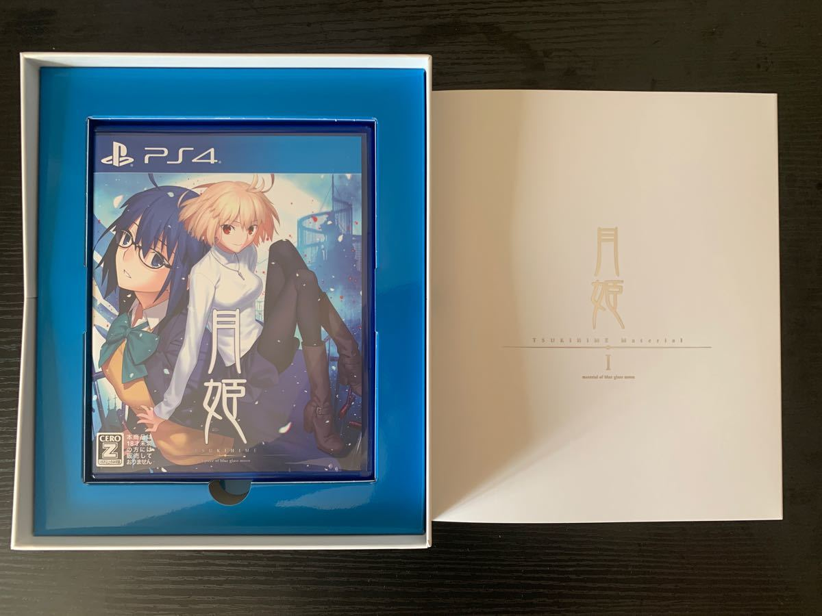 【PS4】 月姫 -A piece of blue glass moon- [初回限定版] 楽天ブックス特典付き