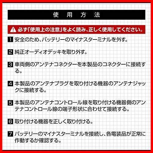 ≪新品≫【限定】エーモン AODEA(オーディア) アンテナ変換コード トヨタ車用 (2068)_画像4