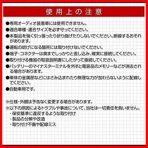 ≪新品≫【限定】エーモン AODEA(オーディア) アンテナ変換コード トヨタ車用 (2068)_画像3