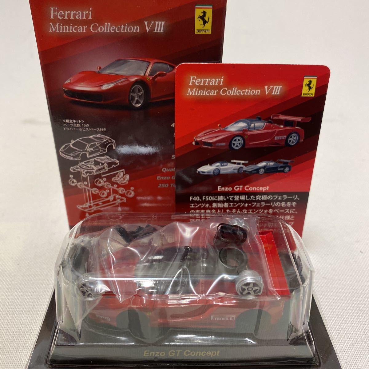 1/64 京商 サンクス フェラーリ 8 Enzo GT コンセプト 赤 レッド_画像2