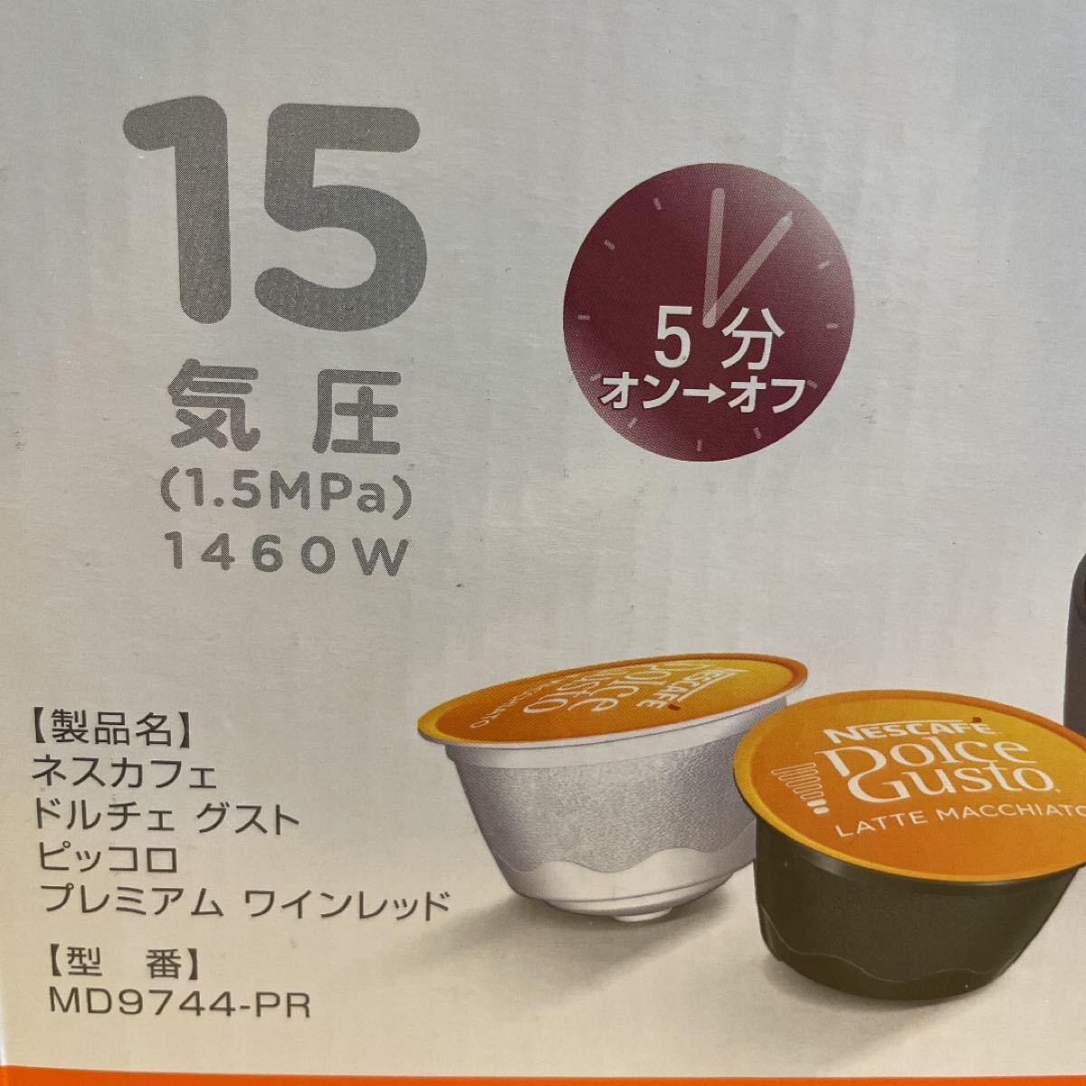 【土日限定値引き】ネスカフェ ドルチェグスト ピッコロプレミアム MD9744-PR (ワインレッド)