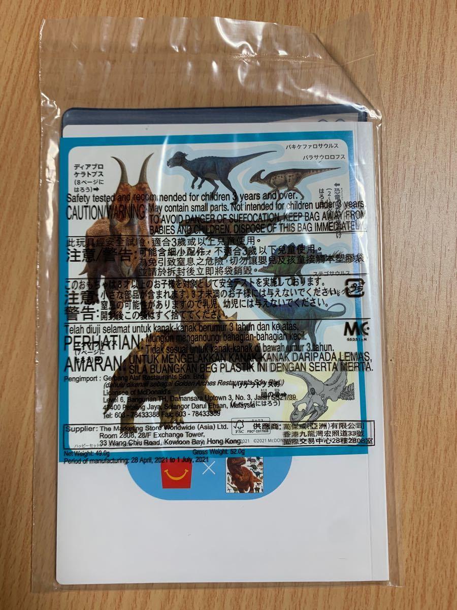 マクドナルド ハッピーセット 小学館の図鑑NEO ずかん 恐竜
