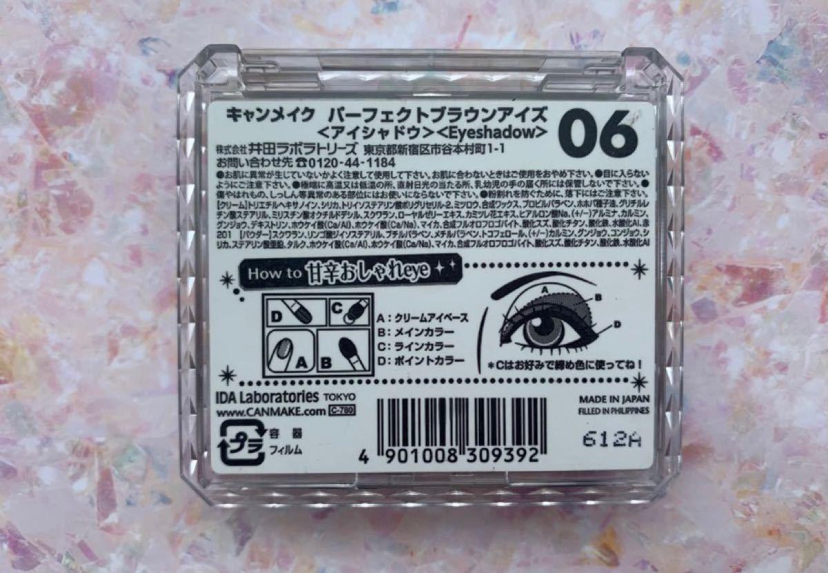 キャンメイクアイシャドウ(期間限定特価!) アイシャドウ キャンメイク、コスメ