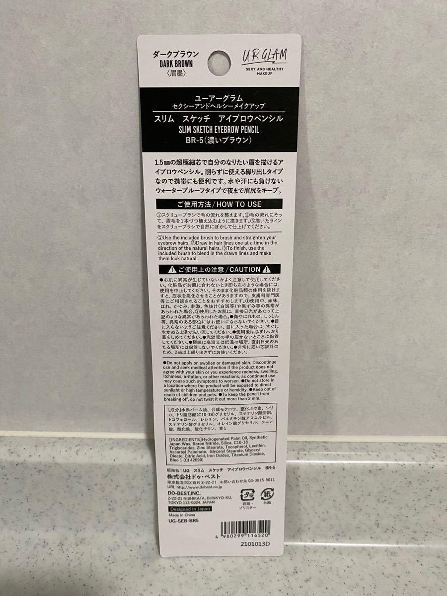 ダイソー アイブロウペンシル 05ダークブラウン ×9セット