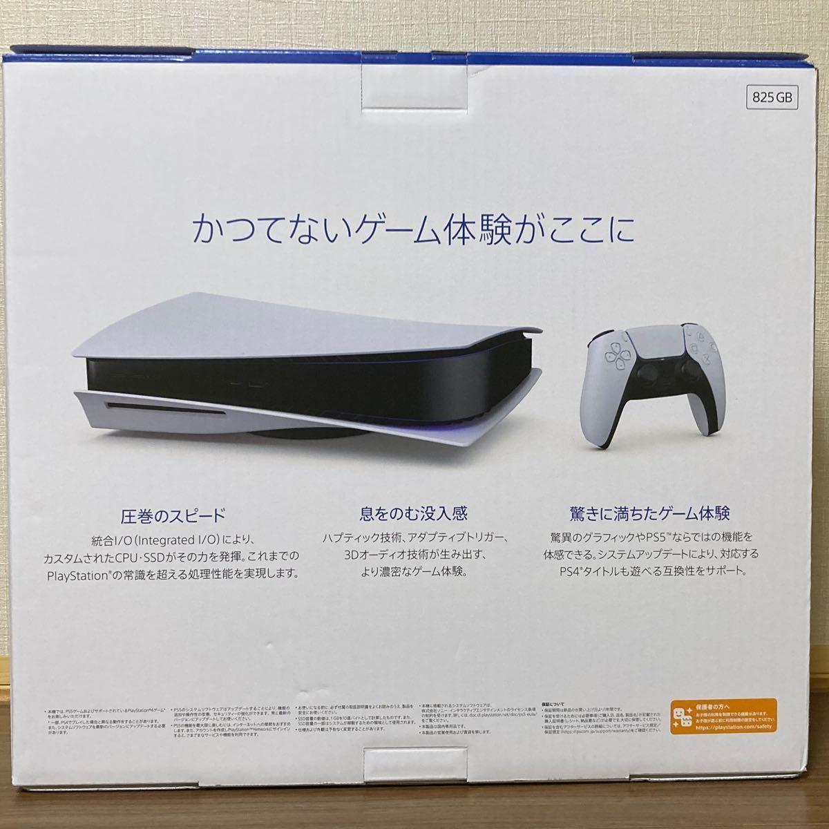 新品未開封PS5本体 プレイステーション 5CFI-1100A01 ディスクドライブ搭載 SONY    2021年9月29日購入