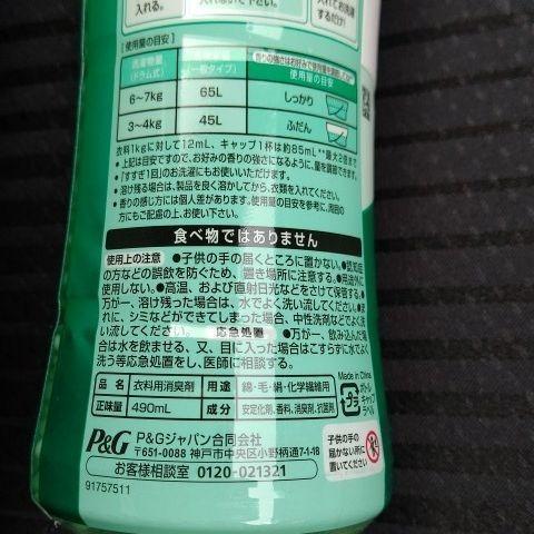 アリエール 消臭&抗菌ビーズ 微香タイプ 部屋干し      マイルドシトラスの香り 490ml×2本  P&G  洗濯洗剤