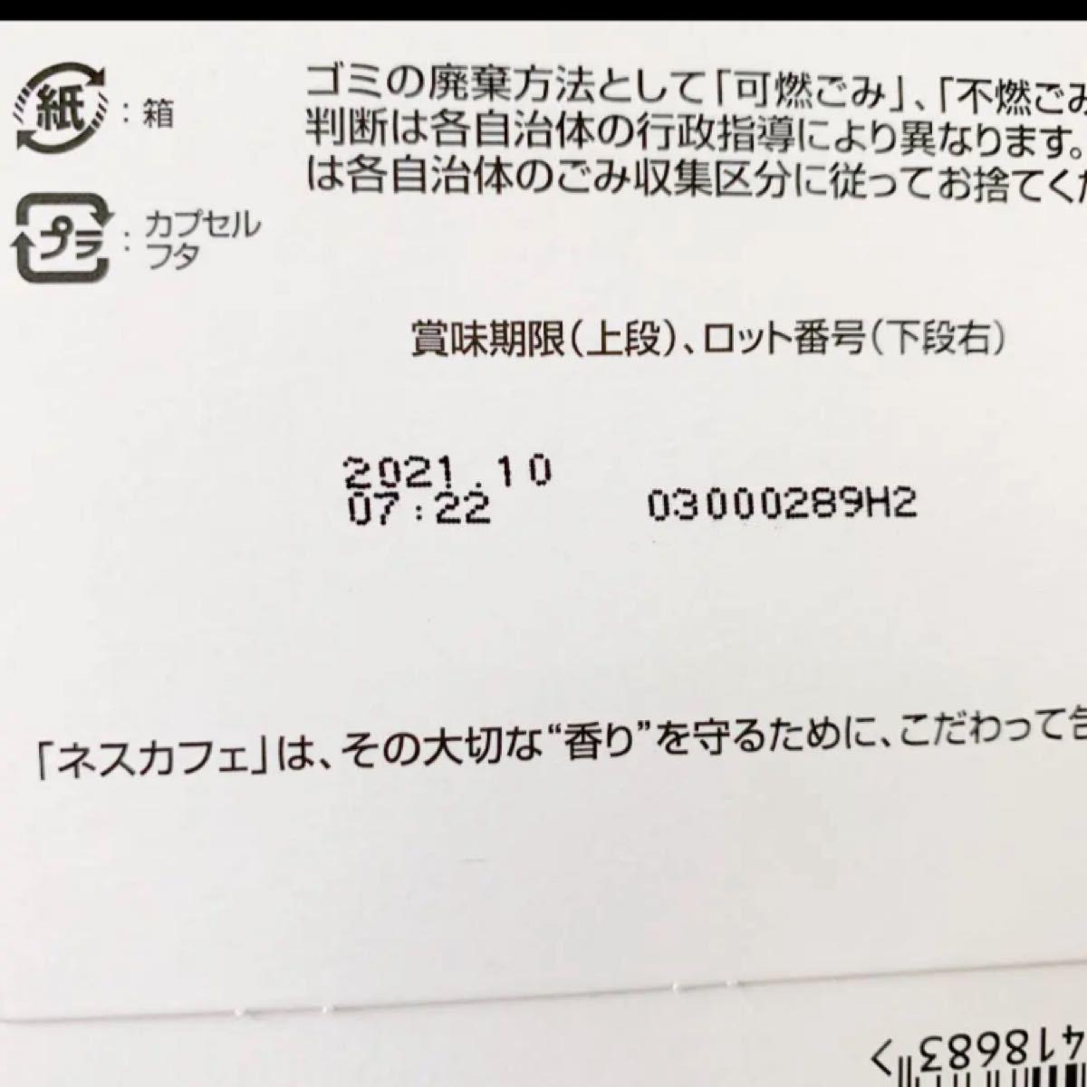10/5迄の出品 ネスレドルチェグスト専用カプセル 2箱分+1個=25カプセル