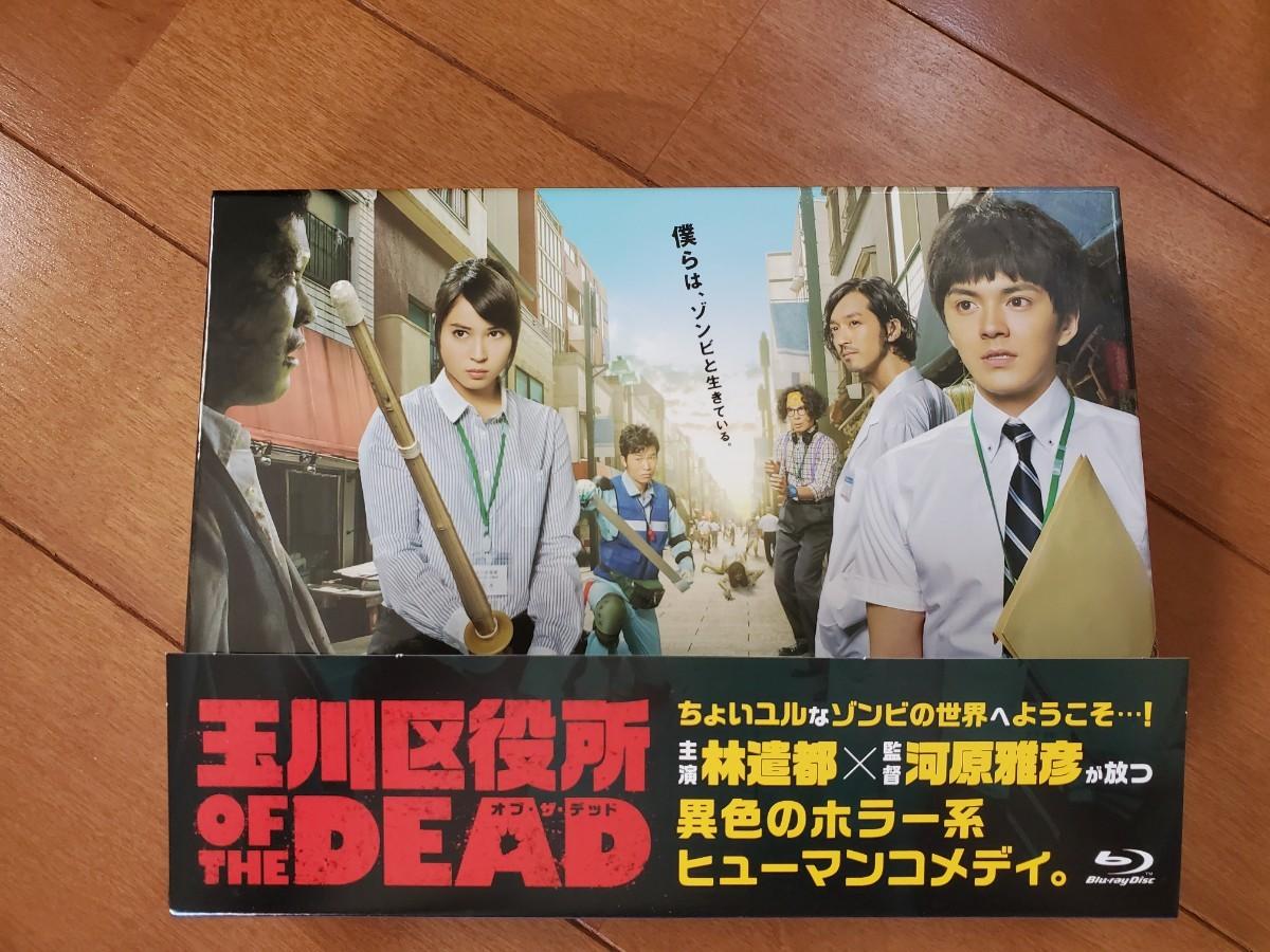 玉川区役所 OF THE DEAD ブルーレイ Blu-ray 林遣都 広瀬アリス