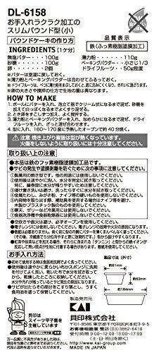 18cm 貝印 KAI ケーキ型 Kai House Select スリムパウンド型 (小) テフロンセレクト 日本製 DL61_画像4