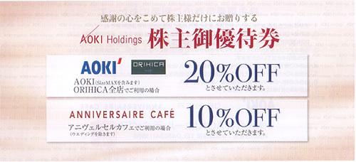 ★最新 紳士服のアオキ AOKIホールディングス株主ご優待20%割引券★送料無料条件有★_画像1