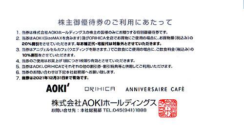 ★最新 紳士服のアオキ AOKIホールディングス株主ご優待20%割引券★送料無料条件有★_画像2