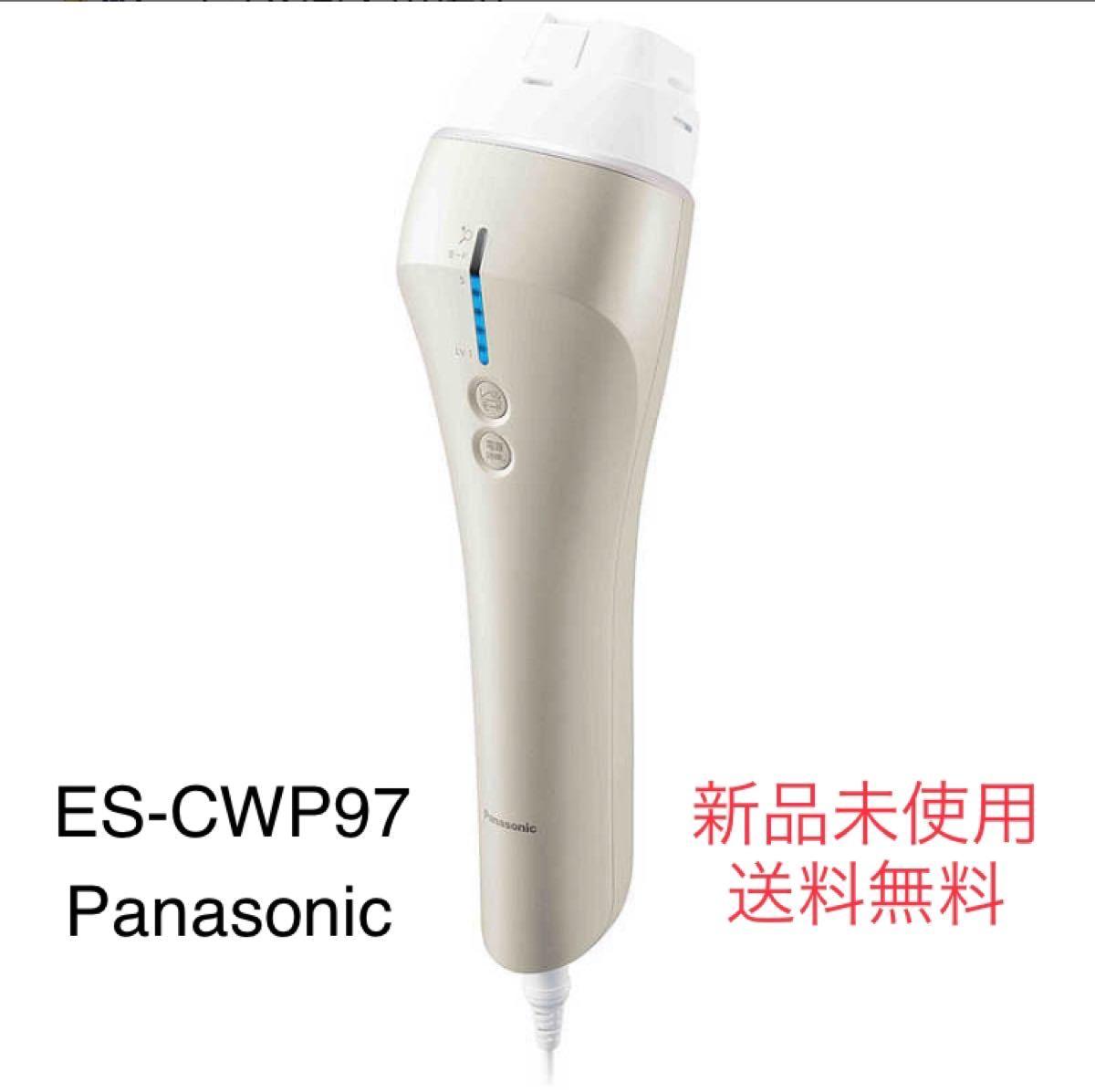 パナソニック Panasonic 光エステ ゴールド ES-CWP97-N 新品未使用 送料無料 1年保証あり