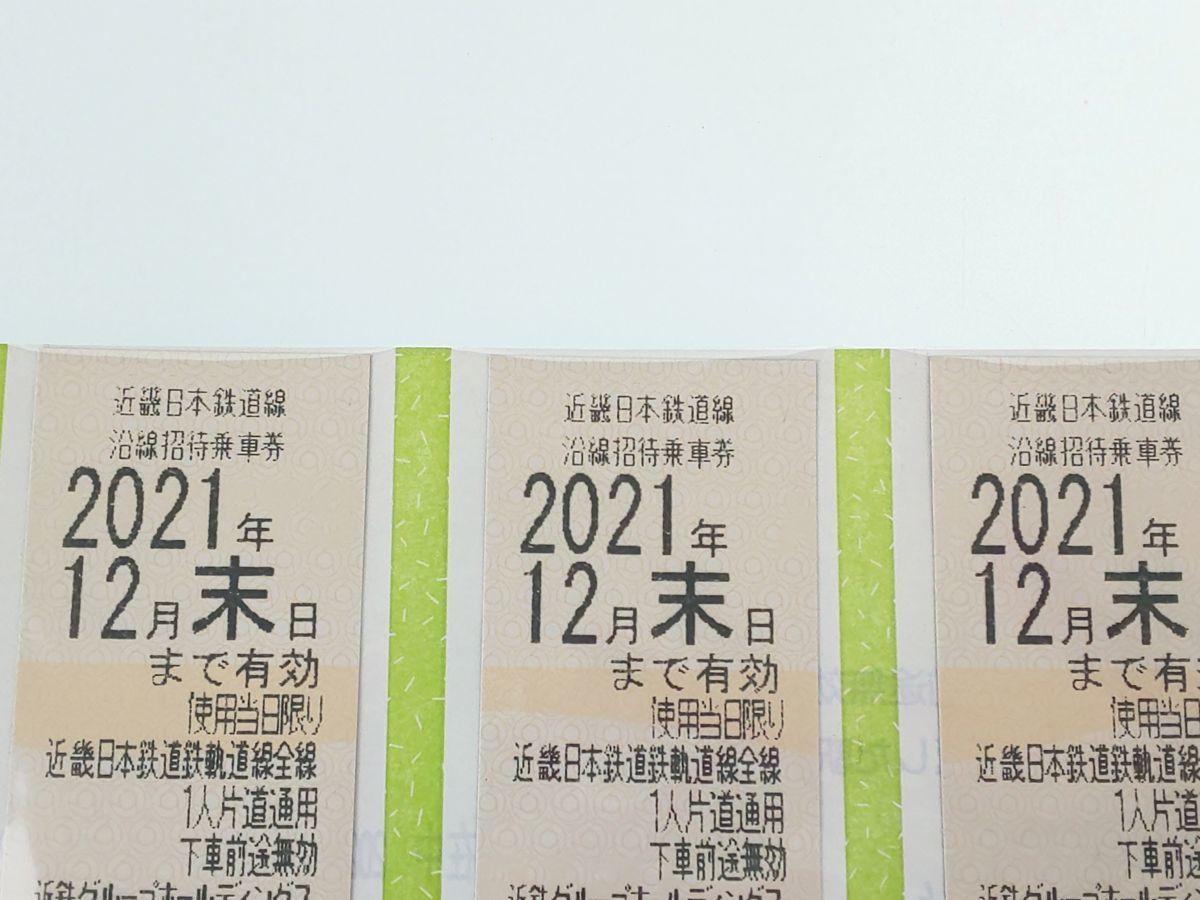 2021年12月末まで有効 近畿日本鉄道 株主優待券 沿線招待乗車券 4枚セット 近鉄 送料84円 3868/1759_画像3