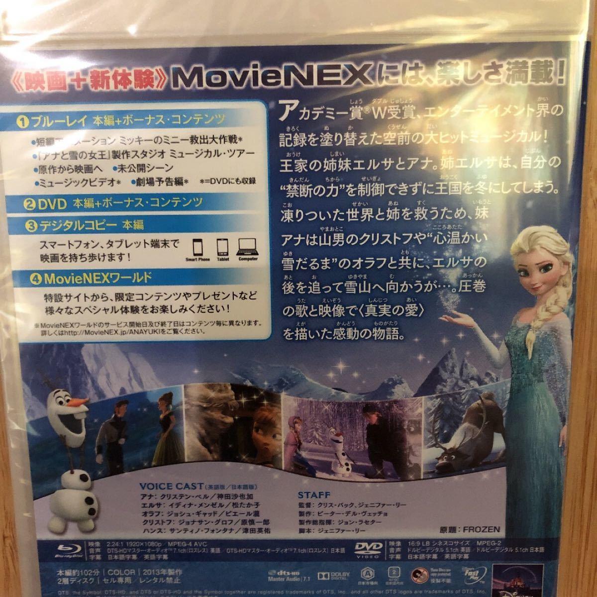 新品 アナと雪の女王 MovieNEX('13米)〈2枚組〉初回限定版  Blu-ray DVD