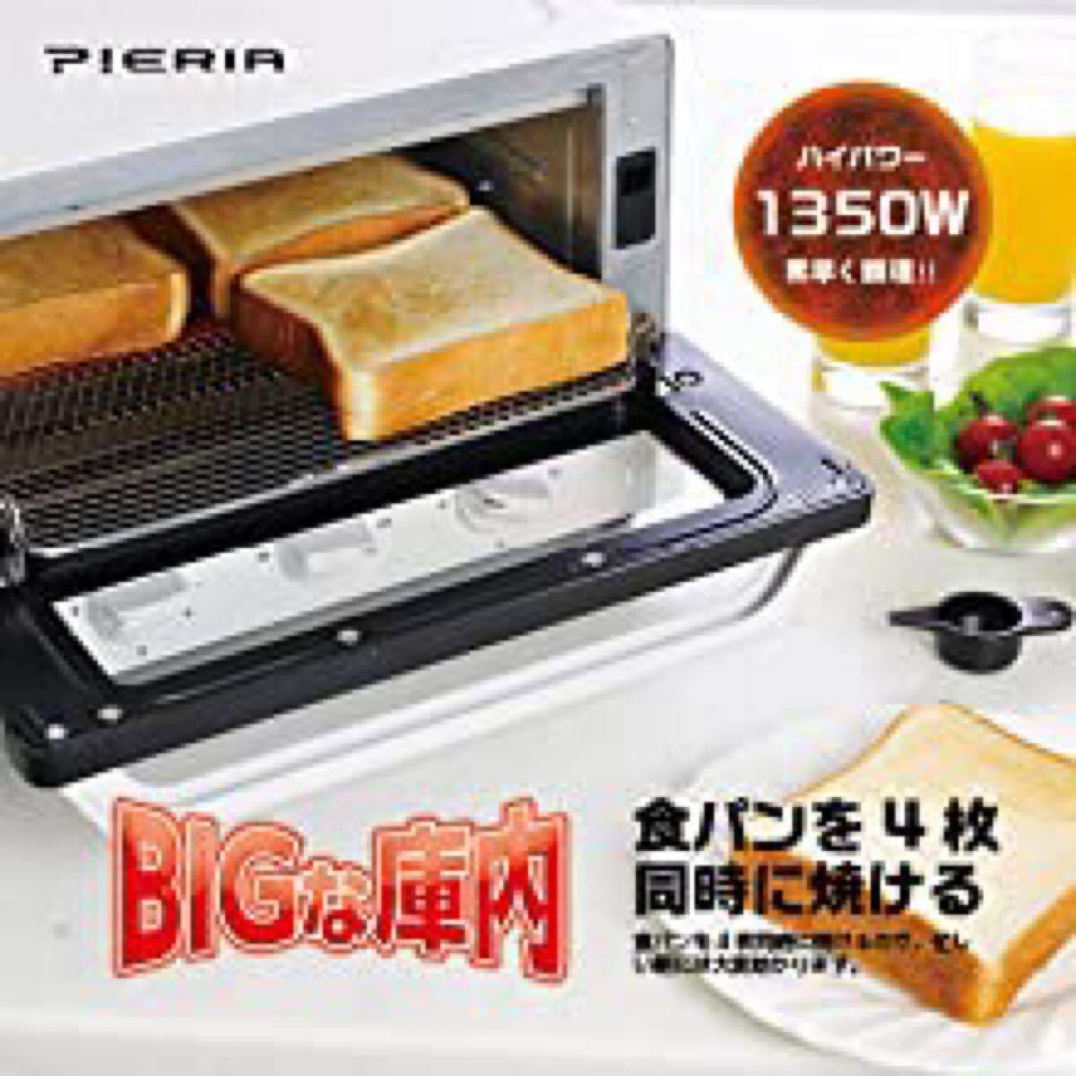 【新品・未使用】PIERIA スチーム BIG オーブン トースター