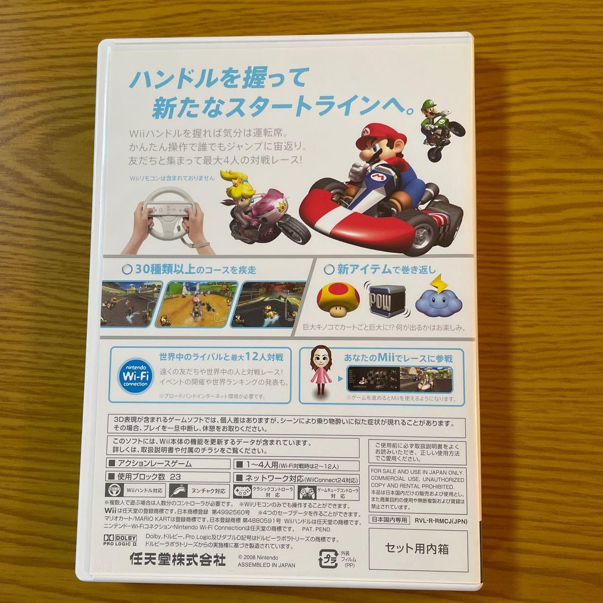 マリオカートWii Wiiハンドル