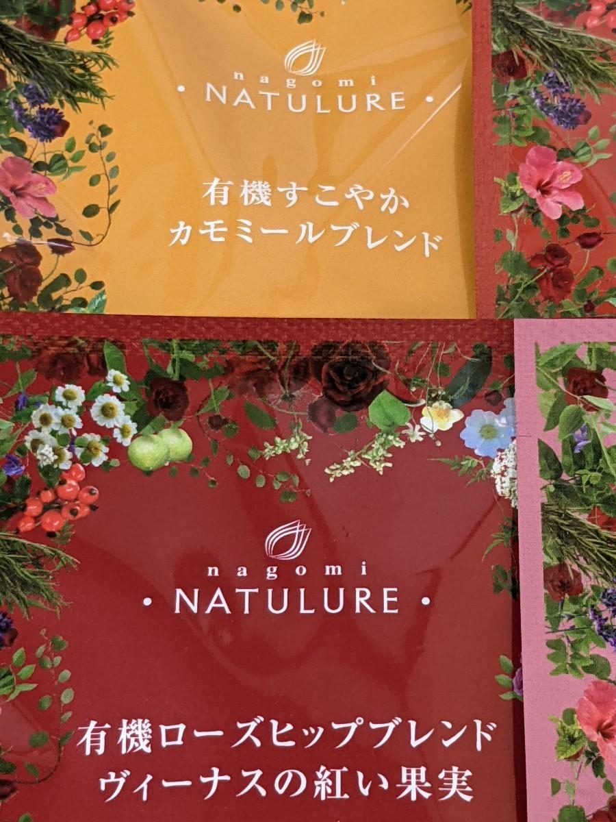 nagomi-NATULUR有機ハーブティー・ハーブ入りブレンド紅茶