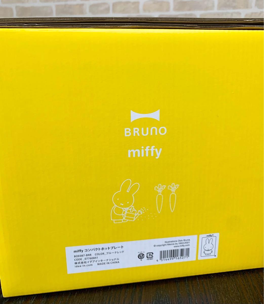 ★新品★ブルーノ ミッフィー コンパクトホットプレート BOE087 たこ焼き器 パンケーキ BRUNO ブルーナ