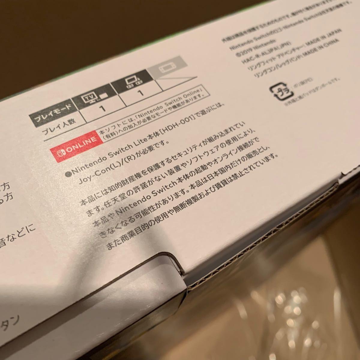 【新品未開封・送料無料】リングフィットアドベンチャー