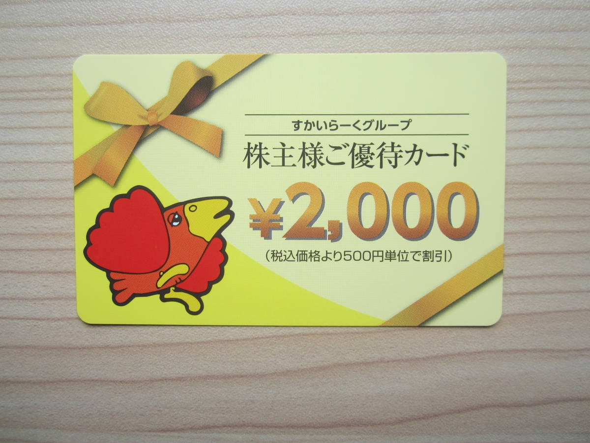 すかいらーくグループ 株主優待券 お食事券 2000円分 有効期限2022年3月31日_画像1
