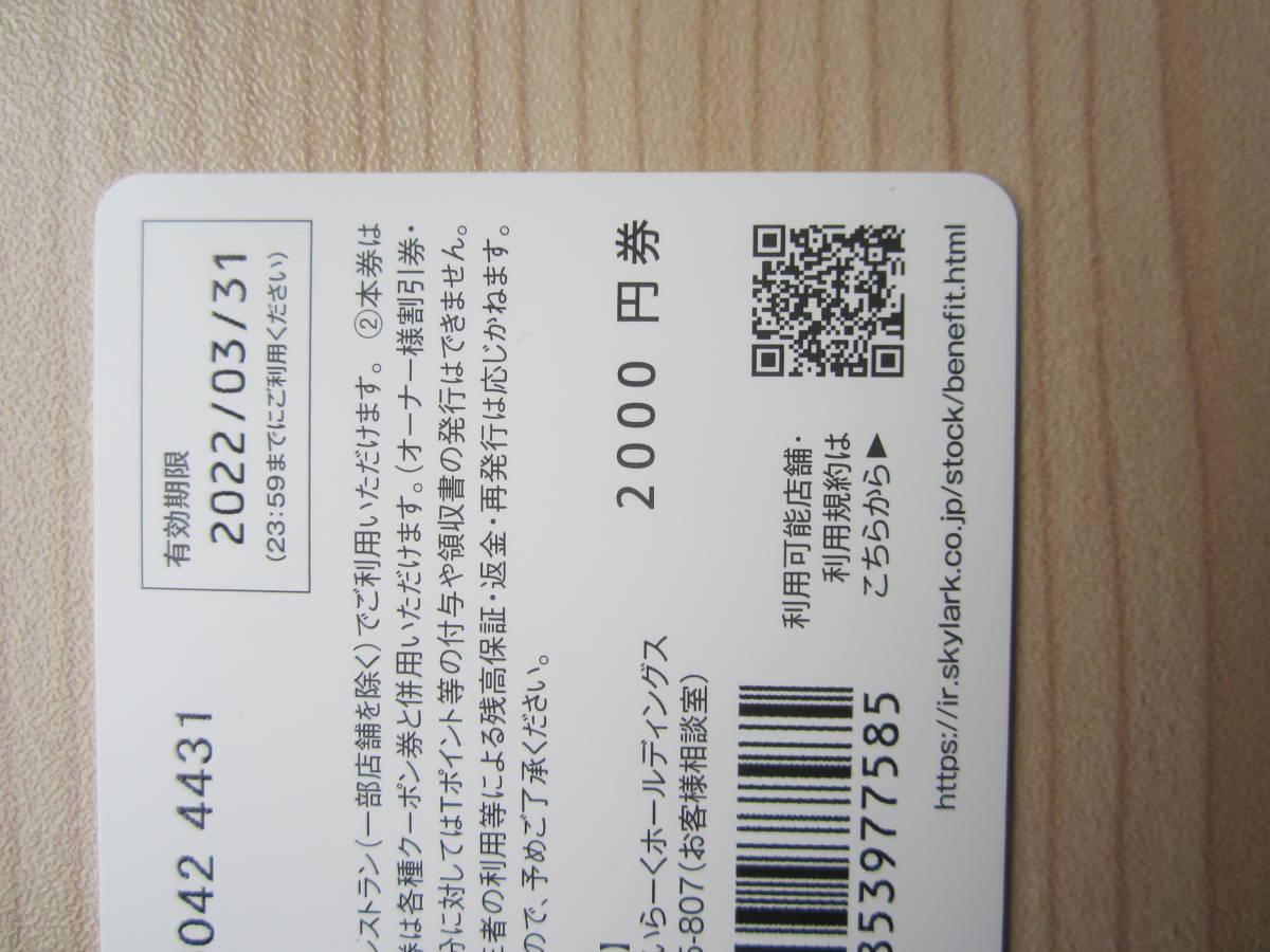 すかいらーくグループ 株主優待券 お食事券 2000円分 有効期限2022年3月31日_画像2