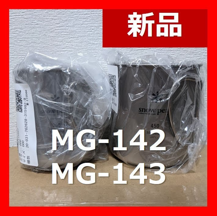 スノーピーク マグ チタンシングルマグ 300 450 MG-142 MG-143 2個セット チタン シングルマグ