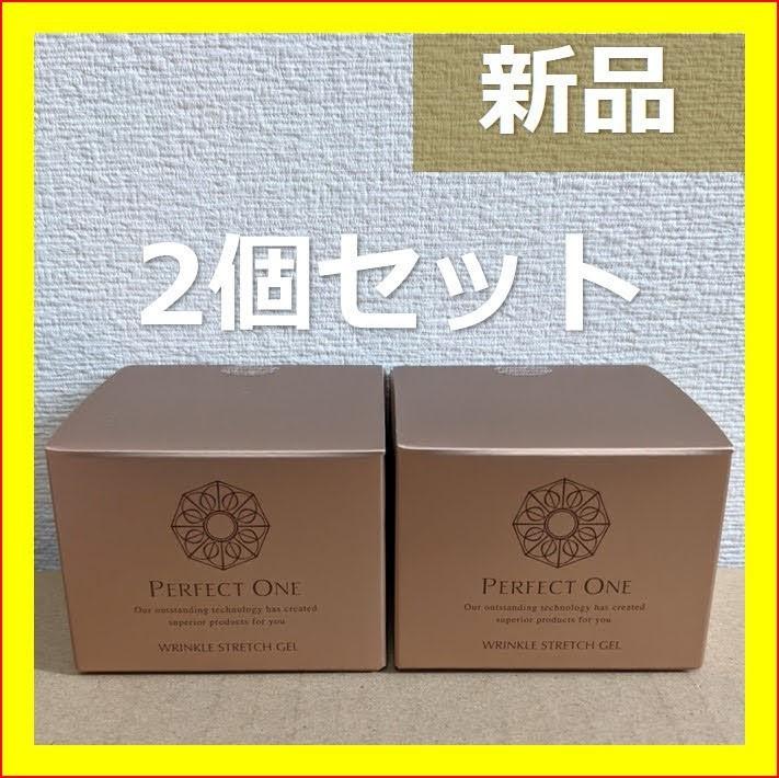 パーフェクトワン 薬用リンクルストレッチジェル 2個セット 新日本製薬