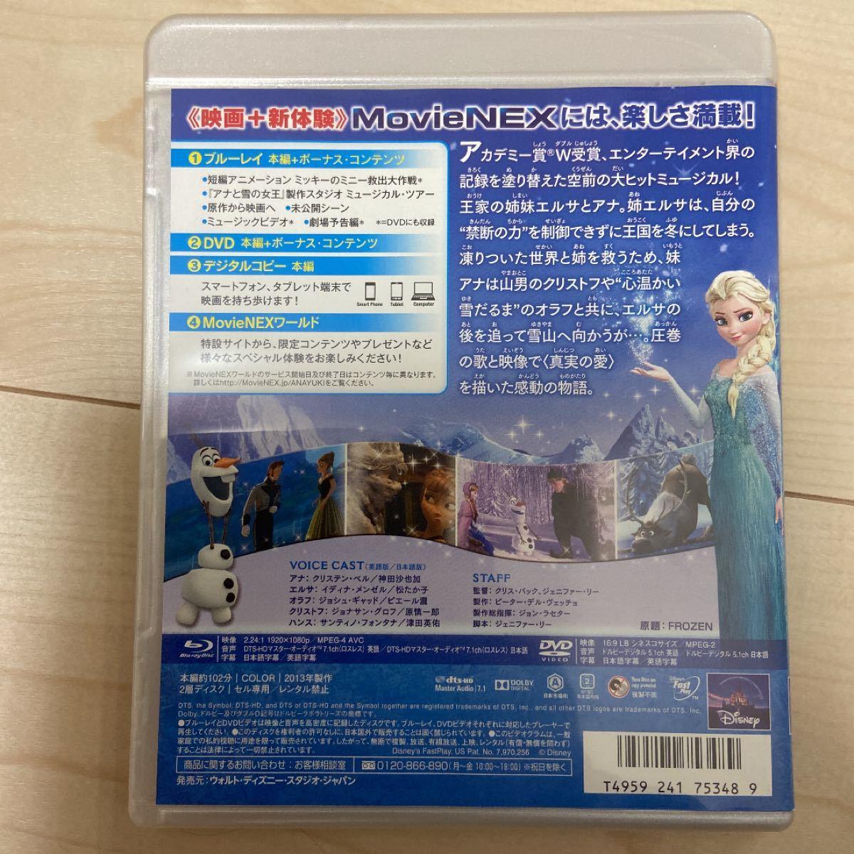 アナと雪の女王 MovieNEX('13米)〈2枚組〉