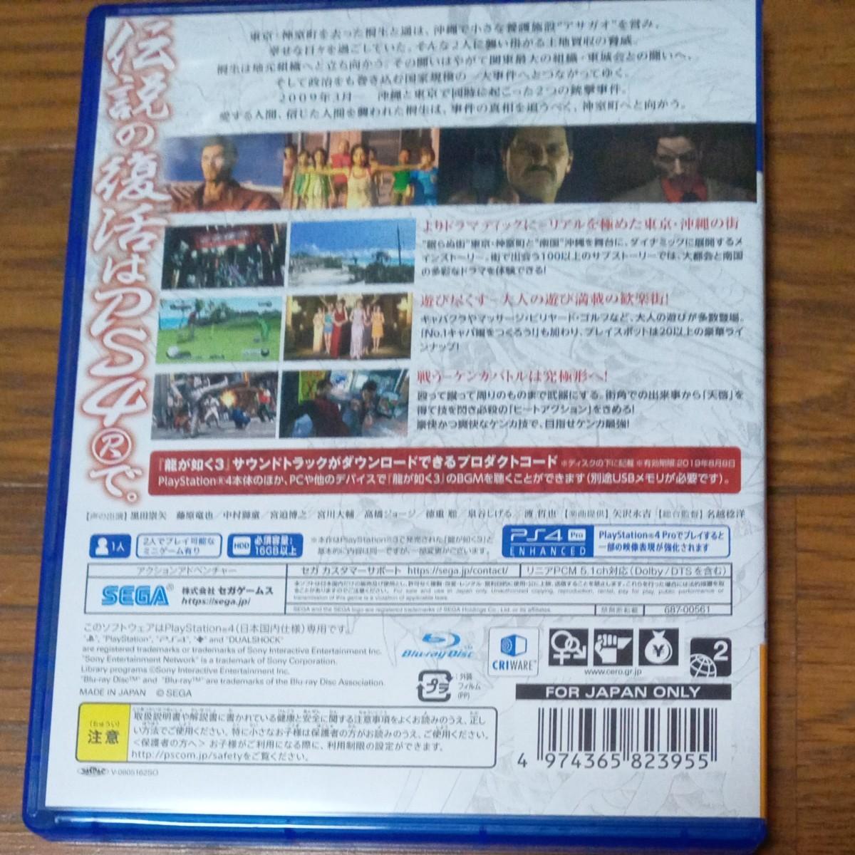 【PS4】 龍が如く 3+オリジナルサウンドトラック プロダクトコード付き