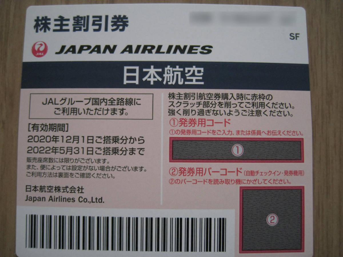 番号通知可●JAL・日本航空株主優待券1枚●_画像1