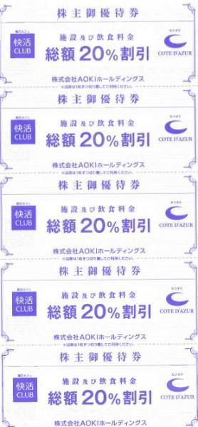 【個数:4】アオキ株主優待 20%割引券 5枚組 1セット [有効期限:2021年12月31日] (AOKI コートダジュール 快活CLUB)_参考画像
