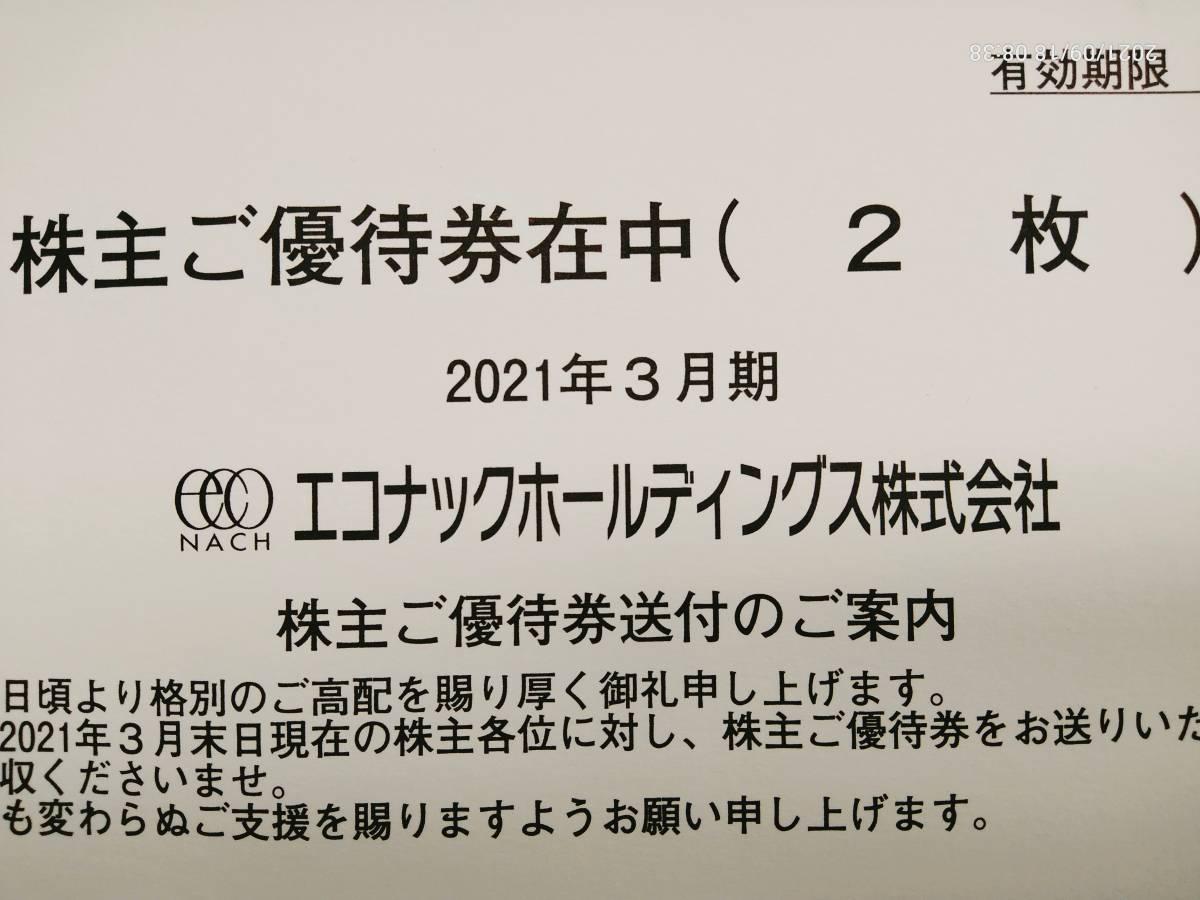 C003  エコナックホールディングス 新宿歌舞伎町 テルマー湯(天然温泉) 株主優待券 平日ご利用券 有効期限2022年6月30日 2枚_画像2