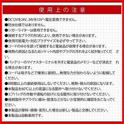 【Amazon.co.jp 限定】エーモン 電源ソケット DC12V/24V60W以下 ヒューズ電源タイプ (1542)_画像6
