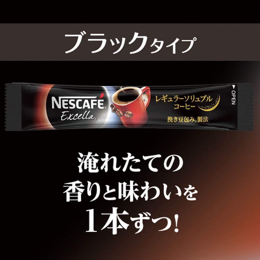 【即決 送料無料】60本 AGF ネスカフェ エクセラ ブラック スティック 珈琲 アイス ホット コーヒー ブラック 無糖 NESCAFE レギュラー
