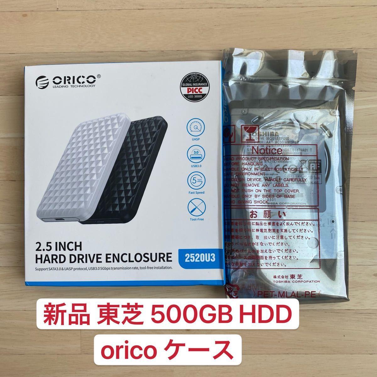 【新品】ポータブルHDD  500GB 東芝 orico 外付けHDD 納品書付