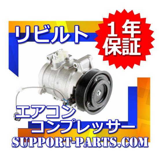CR5W CR6W CR9W ディオン リビルト エアコン クーラー AC コンプレッサー MR500333 要在確_イメージ画像