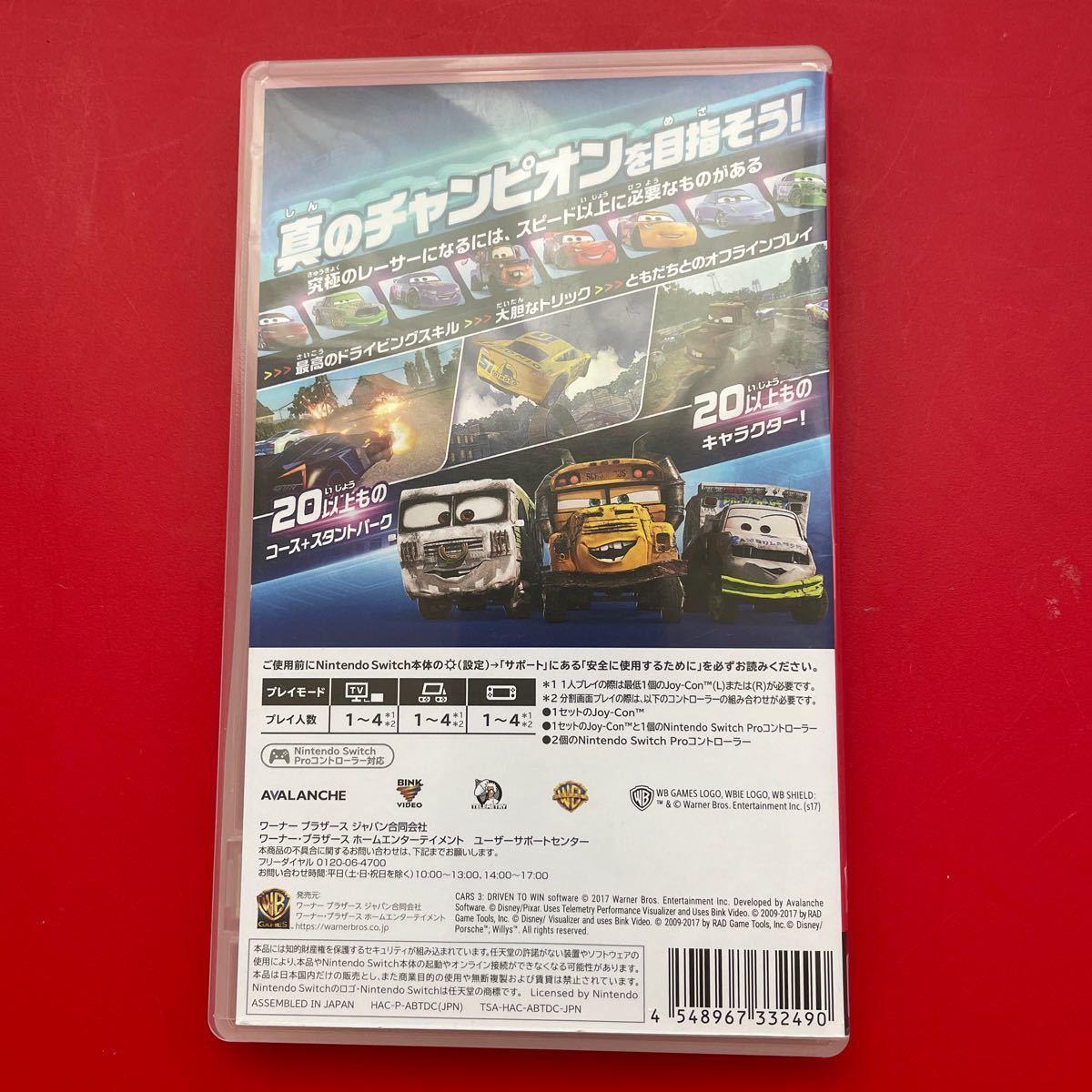 カーズ3 ニンテンドースイッチ 任天堂Switch 任天堂スイッチソフト Nintendo Switch
