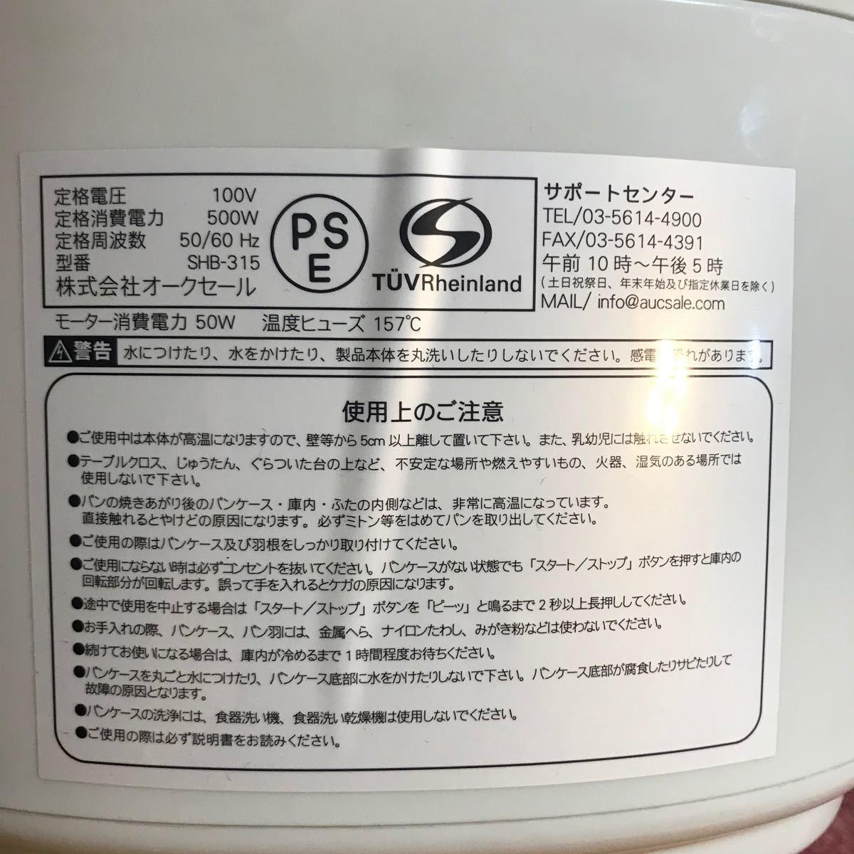 siroca ヨーグルト・パスタ生地も作れる 餅・米粉/ご飯パン対応 ホームベーカリー SHB-315神奈川限定