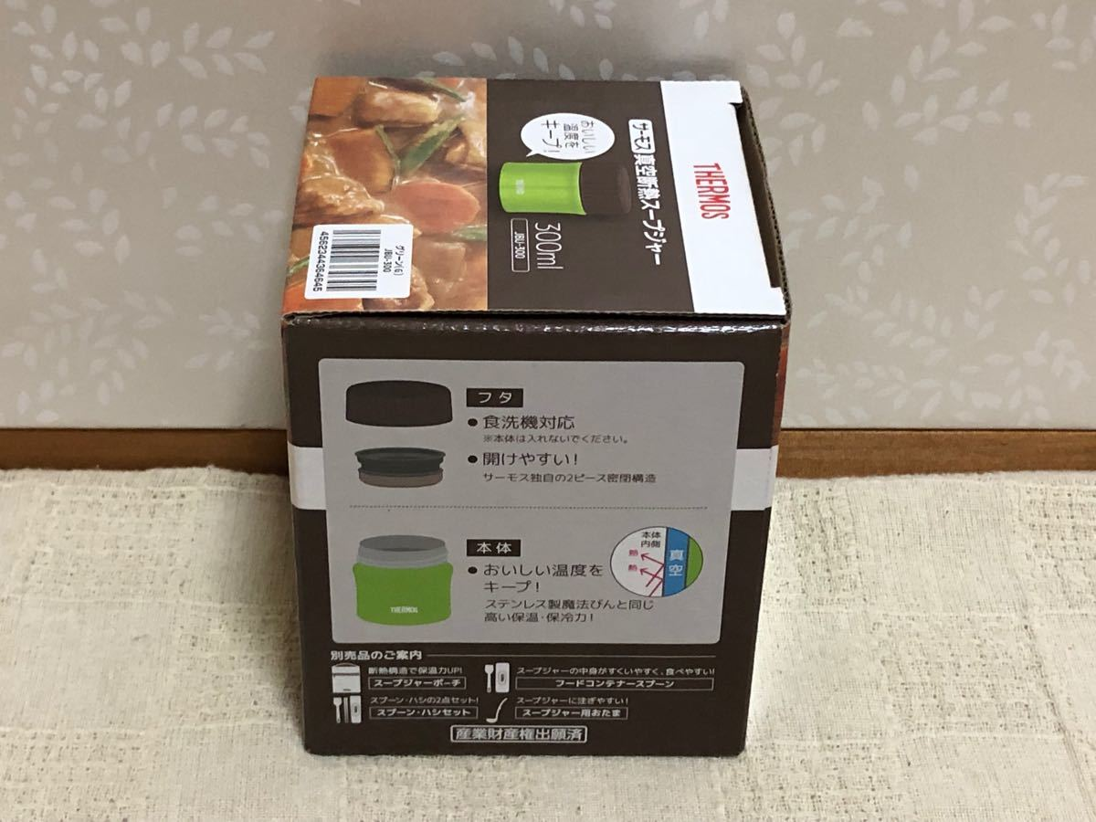 真空断熱スープジャー 300ml JBU-300-G(グリーン)