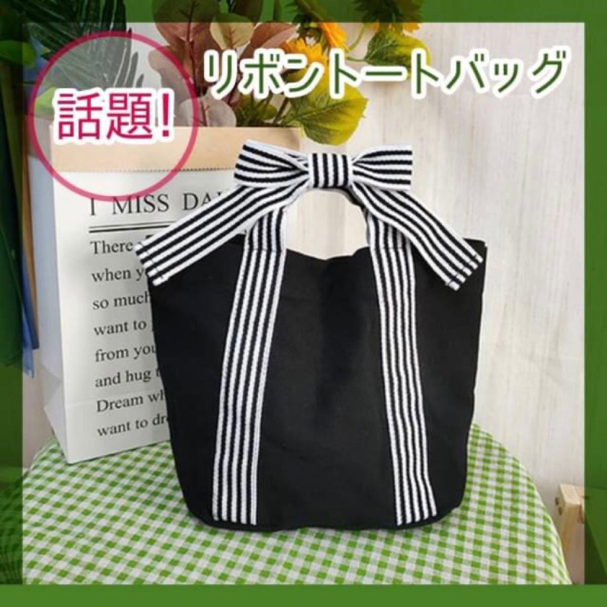 セール トートバッグ ハンドバッグ ブラック バッグ キャンバス ミニバッグ 値下げ  鞄 ランチバッグ ボーダー ミニトート