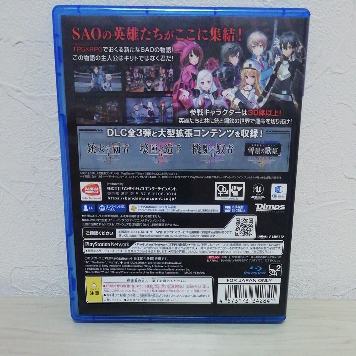 【PS4】 ソードアート・オンライン フェイタル・バレット [COMPLETE EDITION]