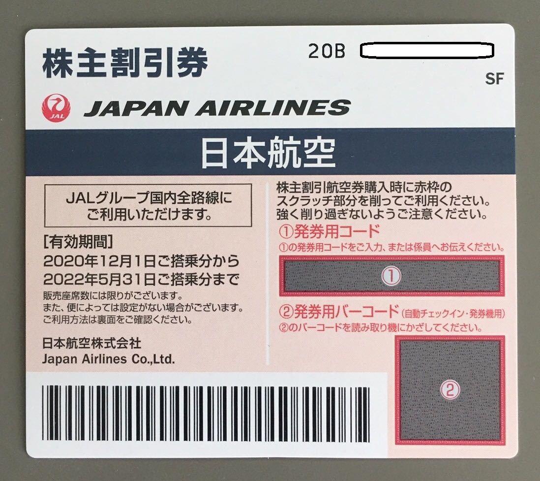 【即コード連絡可】 JAL株主優待券(~2022年5月31日までに搭乗) 1~4枚_画像1