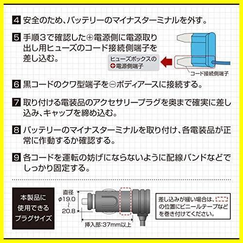 【Amazon.co.jp 限定】エーモン 電源ソケット DC12V/24V60W以下 ヒューズ電源タイプ (1542)_画像5