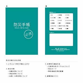 MT-NET 非常食 5年保存 サタケ マジックライス アルファ米 4種 20食セット 防災手帳付き_画像7