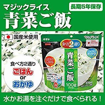 MT-NET 非常食 5年保存 サタケ マジックライス アルファ米 4種 20食セット 防災手帳付き_画像3