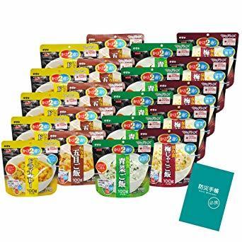 MT-NET 非常食 5年保存 サタケ マジックライス アルファ米 4種 20食セット 防災手帳付き_画像1