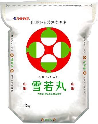 2kg 【精米】山形県産 白米 雪若丸 2kg 令和2年産_画像1