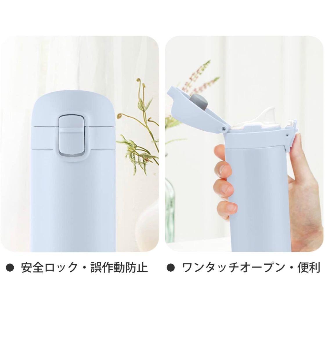 ステンレス ボトル水筒 保温保冷 超軽量 携帯便利 持ち歩き ワンタッチオープ