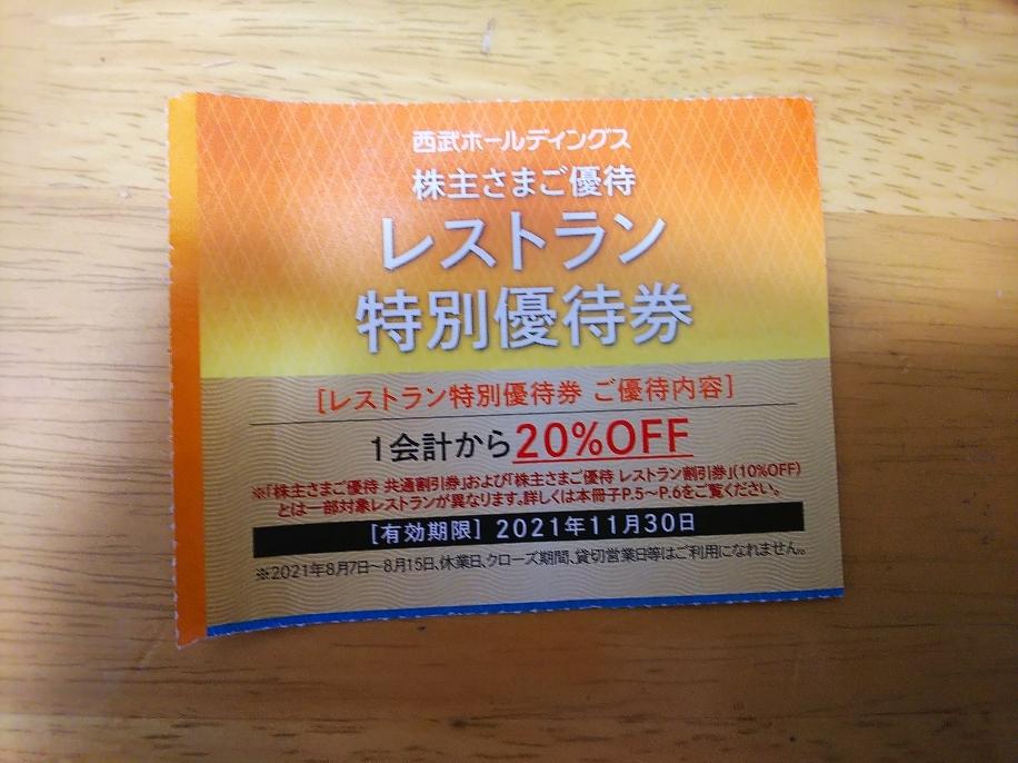西武ホールディングス 株主優待 レストラン特別優待券_画像1